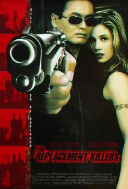 "Постер к фильму ""Убийцы на замену"" /The Replacement Killers/ (1998)"
