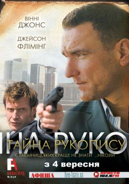 "Постер к фильму ""Тайна рукописи"" /The Riddle/ (2007)"