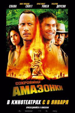 """Постер к фильму """"Сокровище Амазонки"""" /The Rundown/ (2003)"""