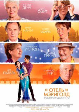 """Постер к фильму """"Отель «Мэриголд»: Заселение продолжается"""" /The Second Best Exotic Marigold Hotel/ (2015)"""