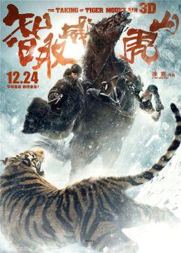 Захват Тигриной горы