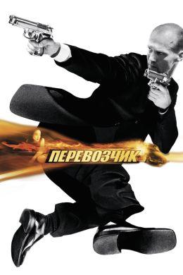 """Постер к фильму """"Перевозчик"""" /The Transporter/ (2002)"""
