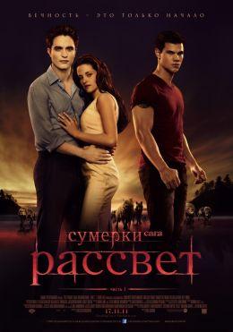 """Постер к фильму """"Сумерки. Сага. Рассвет: Часть 1"""" /The Twilight Saga: Breaking Dawn - Part 1/ (2011)"""