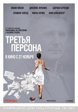 "Постер к фильму ""Третья персона"" /Dritte Person/ (2013)"