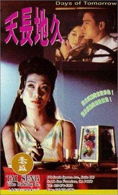 """Постер к фильму """"Вечные"""" /Tian chang di jiu/ (1994)"""