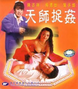 "Постер к фильму ""Ведьма-призрак"" /Tian shi zhuo jian/ (1990)"