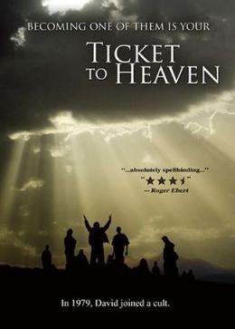 Билет на небеса