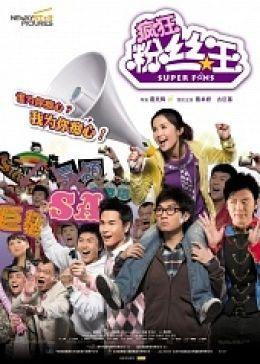 "Постер к фильму ""Суперфанаты"" /Tim sum fun si wong/ (2007)"