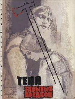 "Постер к фильму ""Тени забытых предков"" /Tini zabutykh predkiv/ (1964)"