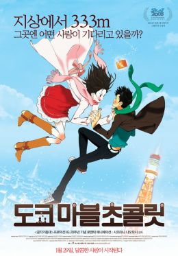 "Постер к фильму ""Токийский мраморный шоколад"" /Tokyo Marble Chocolate/ (2007)"
