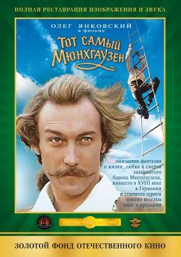 "Постер к фильму ""Тот самый Мюнхгаузен"" (1979)"