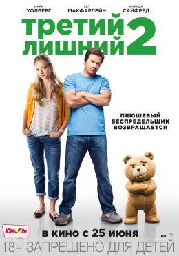 """Постер к фильму """"Третий лишний 2"""" /Ted 2/ (2015)"""