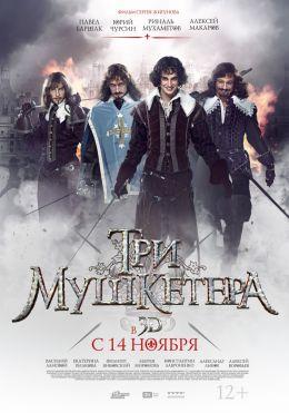"Постер к фильму ""Три мушкетера"" (2013)"