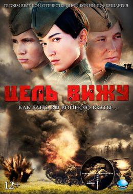 """Постер к фильму """"Цель вижу"""" (2013)"""