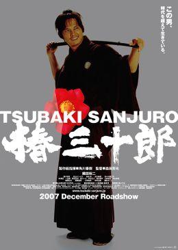 """Постер к фильму """"Сандзюро"""" /Tsubaki Sanjuro/ (2007)"""
