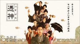 """Постер к фильму """"Затравленный самурай"""" /Tsukigami/ (2007)"""
