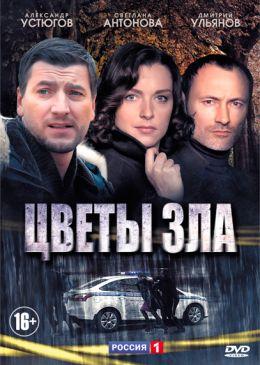 """Постер к фильму """"Цветы зла"""" (2013)"""