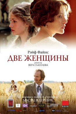 """Постер к фильму """"Две женщины"""" /Mesyats v derevne/ (2014)"""