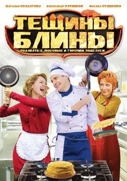 """Постер к фильму """"Тёщины блины"""" (2013)"""