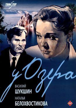 """Постер к фильму """"У озера"""" (1969)"""