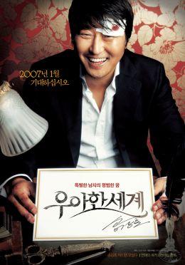 """Постер к фильму """"Шоу должно продолжаться!"""" /Uahan segye/ (2007)"""