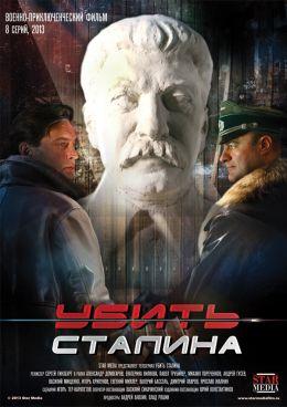 """Постер к фильму """"Убить Сталина"""" (2013)"""