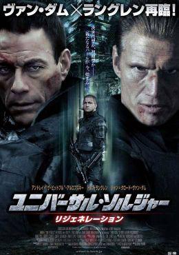 """Постер к фильму """"Универсальный солдат 3: Возрождение"""" /Universal Soldier: Regeneration/ (2009)"""