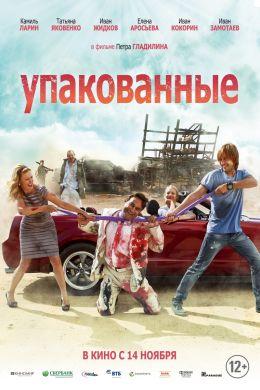 """Постер к фильму """"Упакованные"""" (2013)"""