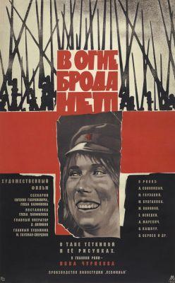 """Постер к фильму """"В огне брода нет"""" (1967)"""
