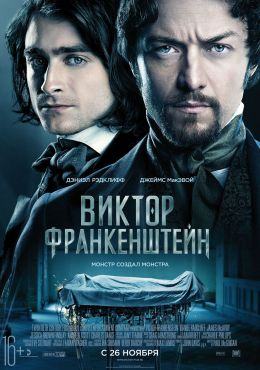 "Постер к фильму ""Виктор Франкенштейн"" /Victor Frankenstein/ (2015)"