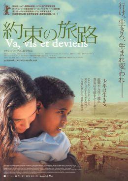 """Постер к фильму """"Иди и живи"""" /Va, vis et deviens/ (2005)"""