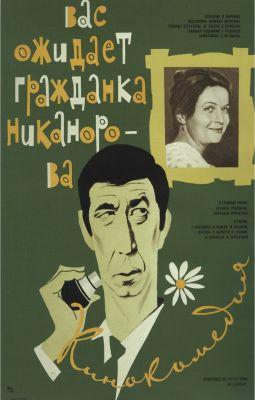 """Постер к фильму """"Вас ожидает гражданка Никанорова"""" (1978)"""