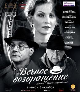 """Постер к фильму """"Вечное возвращение"""" (2012)"""