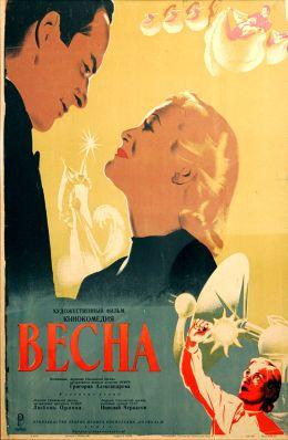 """Постер к фильму """"Весна"""" (1947)"""