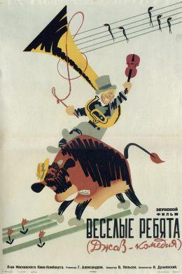 """Постер к фильму """"Веселые ребята"""" (1934)"""