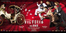 "Постер к фильму ""Бриллианты навсегда"" /Victoria No. 203: Diamonds Are Forever/ (2007)"
