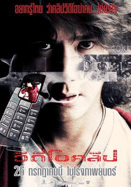 """Постер к фильму """"Видеоклип"""" /Video Clip/ (2007)"""