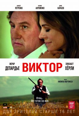 """Постер к фильму """"Виктор"""" (2014)"""