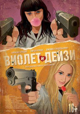 """Постер к фильму """"Виолет и Дейзи"""" /Violet & Daisy/ (2012)"""