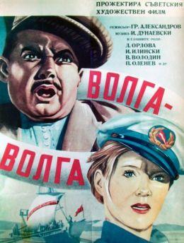 """Постер к фильму """"Волга-Волга"""" (1938)"""