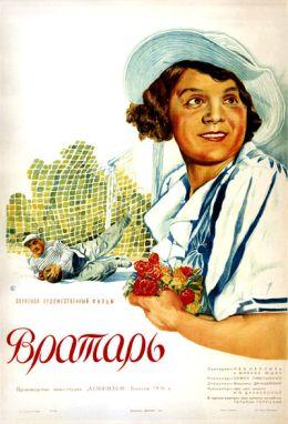 """Постер к фильму """"Вратарь"""" (1936)"""