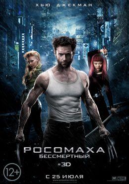 """Постер к фильму """"Росомаха: Бессмертный"""" /The Wolverine/ (2013)"""