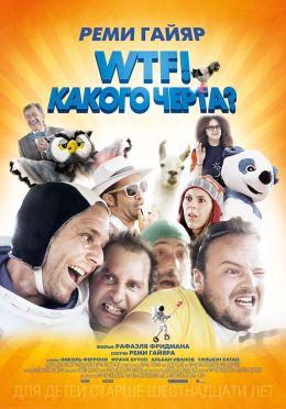 "Постер к фильму ""WTF! Какого черта?"" /N'importe qui/ (2014)"