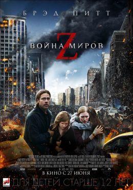 """Постер к фильму """"Война миров Z"""" /World War Z/ (2013)"""