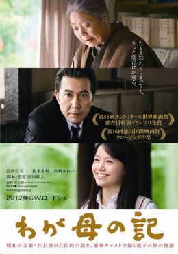 """A poster for the film """"The Chronicles of My Mother"""" / Waga haha no ki / (2011)"""