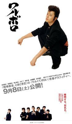 """Постер к фильму """"Варуборо"""" /Waruboro/ (2007)"""