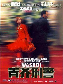 "Постер к фильму ""Васаби"" /Wasabi/ (2001)"