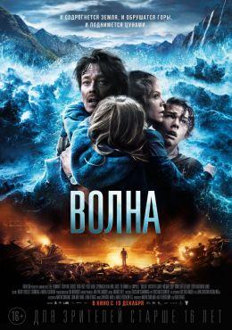 """Постер к фильму """"Волна"""" /Bølgen/ (2015)"""