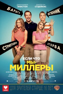 "Постер к фильму ""Мы - Миллеры"" /We're the Millers/ (2013)"