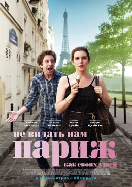 """Постер к фильму """"Не видать нам Париж, как своих ушей"""" /We'll Never Have Paris/ (2014)"""